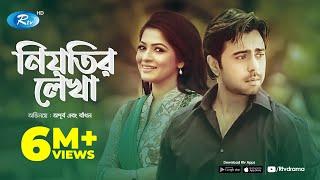Niyotir Lekha    নিয়তির লেখা    Apurba, Badhon   Bangla Natok 2020    Rtv Drama