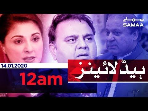 Samaa Headlines - 12AM - 14 January 2020