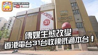 第五節:傳媒生態改變,香港電台31台收視低過本台!蘋果日報債台高築,正在步向未日!| 升旗易得道 2018年11月30日