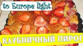 Как приготовить пирог с клубникой видео рецепт
