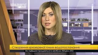 Випуск новин на ПравдаТУТ Львів 19 грудня 2017