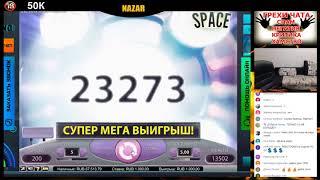 Занос в казино онлайн 2018! SPACE WARS ПО 1К