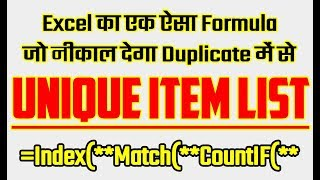 How to Extract Unique Values List by Using Formula in Excel in Hindi