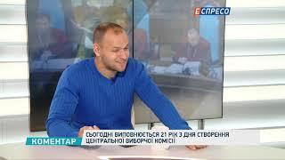 Москалюк: Українським правоохоронним структурам потрібно позбутися розмитості відповідальності