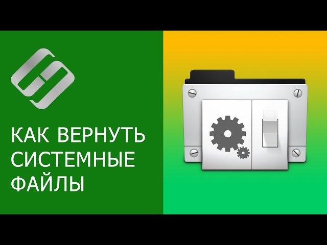 Видео: как восстановить системные файлы Windows 10, 8, 7 (SFC, DISM)