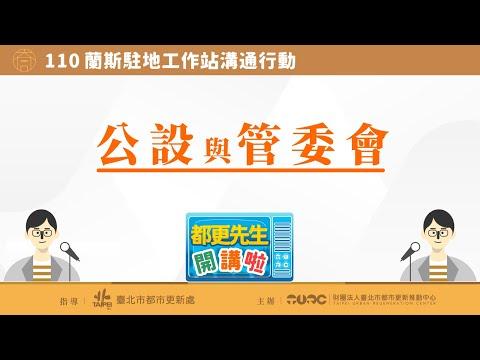 110 蘭斯駐地工作站溝通行動━公設與管委會<BR>-財團法人臺北市都市更新推動中心