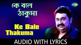 Tagore Songs By Sailen Das | Ami Hethay Thaki Shudhu