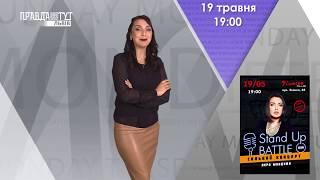 Сольний стендап концерт Лєри Мандзюк