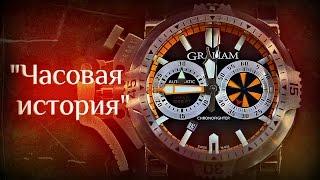 Часовая история