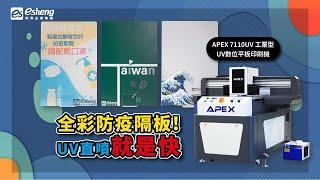 UV直噴全彩防疫隔板|UV直噴壓克力|APEX 7110UV 工業型UV數位平板印刷機|奕昇有限公司