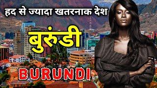 बुरुंडी - हद से ज्यादा खतरनाक देश || Amazing Facts About Burundi in Hindi