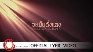 Grace - จะเป็นดั่งแสง [Official Lyric Video]