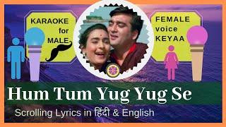 Hum Tum Yug Yug Se  | Karaoke for Male  | Female voice  Keyaa  | Scrolling Lyrics  | Sunil D | Nutan