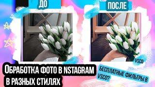 обработка фото в instagram // как я обрабатываю фото //бесплатные фильтры в vsco ?