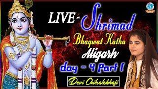 Shrimad Bhagwat Katha Day - 4 Part 1  Iglas Aligarh Devi Chitralekhaji
