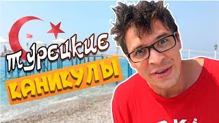 ДНЕВНИК ПОДСНЕЖНИКА Турецкие каникулы