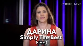 Дарина - Simply the best (Acoustic cover)
