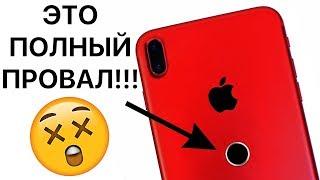 iPhone 8 ждет провал!? 4 КРУТЫЕ функции, которые Apple не успевает доделать к выходу iPhone 8