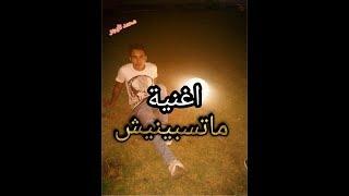 تحميل اغاني ماتسبينيش محمد تايجر_ mohamed tiger Matspinish MP3