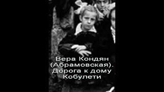 Вера Кондян Абрамовская Дорога к дому Кобулети   Харьков