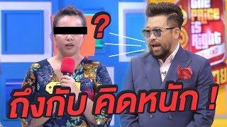 ผู้แข่งขันจะทำยังไง เมื่อน้าบอกว่าถ้าชนะจะแถมสิ่งนี้ไปด้วย! | The Price is Right Thailand