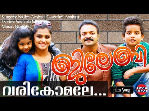 Varikomale Video Song of JILEBI Malayalam Movie