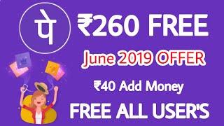 Phone Pe June 2019 Offer, Phone Pe ₹260 Free, ₹40 Add Money Offer, Paytm Offer, Amazon Hidden Offer