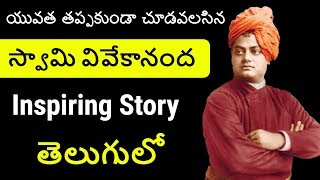 Swami Vivekananda Biography in Telugu Life Story of Swami Vivekananda Telugu Badi - Download this Video in MP3, M4A, WEBM, MP4, 3GP
