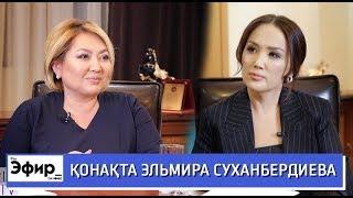 Эльмира Суханбердиева Ләйлә Сұлтанқызының сұрақтарына жауап береді - The Эфир