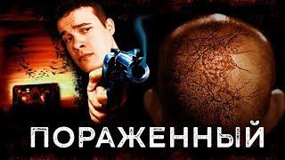 Треш Обзор Фильма ПОРАЖЕННЫЙ