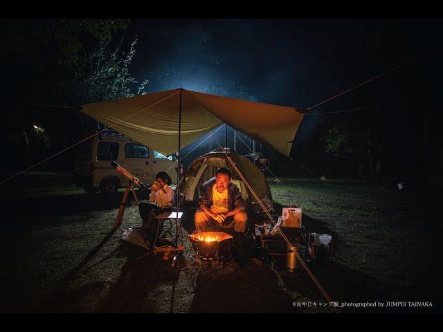 WEBドラマ&AmazonPrime「おやじキャンプ飯」