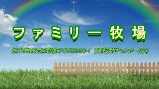 ファミリー牧場熊本県菊池郡菊陽町