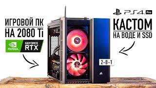 Смотрим гибрид игрового ПК с 2080 Ti и PS4 Pro на воде с SSD - PlayStation 5 подвинься.