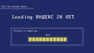 20 лет Яндексу