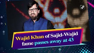 Wajid Khan of Sajid-Wajid fame passes away at 43 - Download this Video in MP3, M4A, WEBM, MP4, 3GP