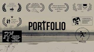 """Короткометражка """"PORTFOLIO"""""""