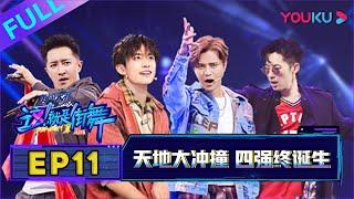 【这就是街舞S2】EP11 Street Dance Of China S2 190727 天地大冲撞 四强终诞生 1080P完整版