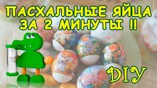 DIY 🐣 КАК УКРАСИТЬ ПАСХАЛЬНЫЕ ЯЙЦА ЗА 2 МИНУТЫ! Пасха 🐣 #ПасхальныеЯйца #Пасха #ЯйцаНаПасху