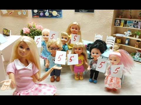 Новая учительница.Кто она?Всем пятерки!Мультик #Барби куклы про школу