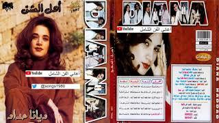 اغاني طرب MP3 ديانا حداد : عنيدة 1997 تحميل MP3