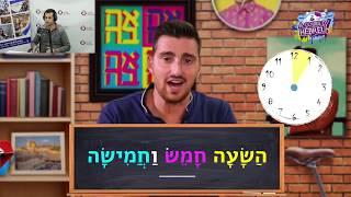 Focus association #90 – A cours d'hébreu