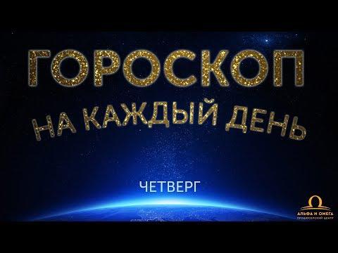 Гороскоп на каждый день 12 апреля в четверг 26 лунный день