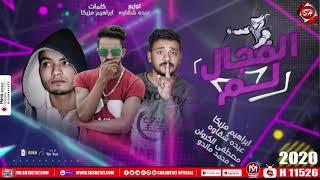 مهرجان المجال لم - عبده شقاوه - مصطفى الكروان - محمد ماندو - MAHRAGAN ELMAGAL LAM -2020 تحميل MP3