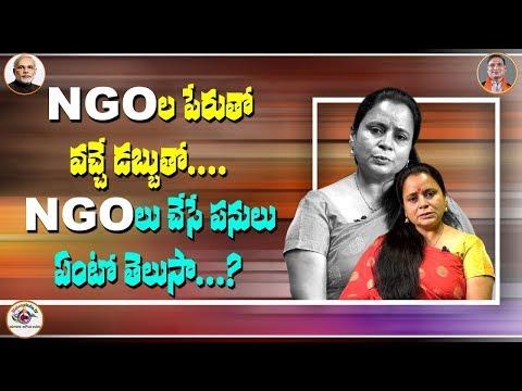 NGO ల పేరు తో వచ్చే డబ్బుతో    NGO లు చేసే పనులు తెలుసా    Wakeup India