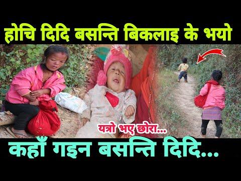 होचि दिदि बसन्ति बिकलाइ के भयो? किन यस्तो हुदै छ घरमा  basanti bk Epic Nepal