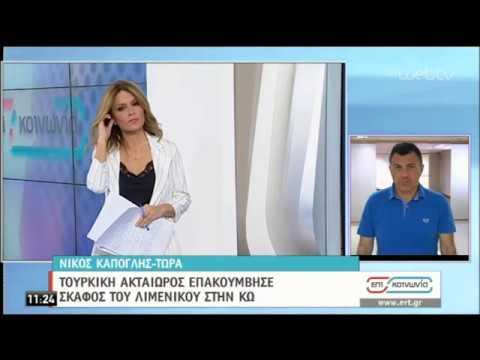 Τουρκικη ακταιωρός επακούμβησε σκάφος του λιμενικού στην Κώ | 11/03/2020 | ΕΡΤ