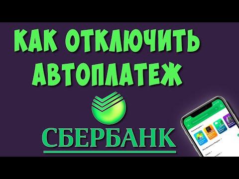 Как Отключить Автоплатеж в СберБанк Онлайн / Как Отменить Автоплатеж с Карты СберБанка Через Телефон