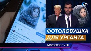 «Вечерний Ургант» без разрешения использовал фото новгородки для фотожабы с Дональдом Трампом