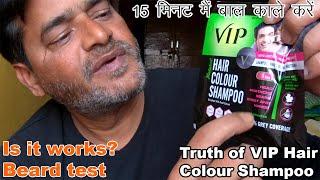 VIP Hair Colour Shampoo || Is it works?|| beard colouring||15 मिनट में बाल/दाढ़ी काली करें|