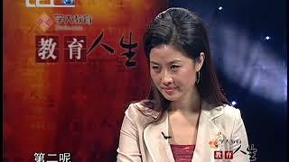 教育人生50| NewTV华语纪录片